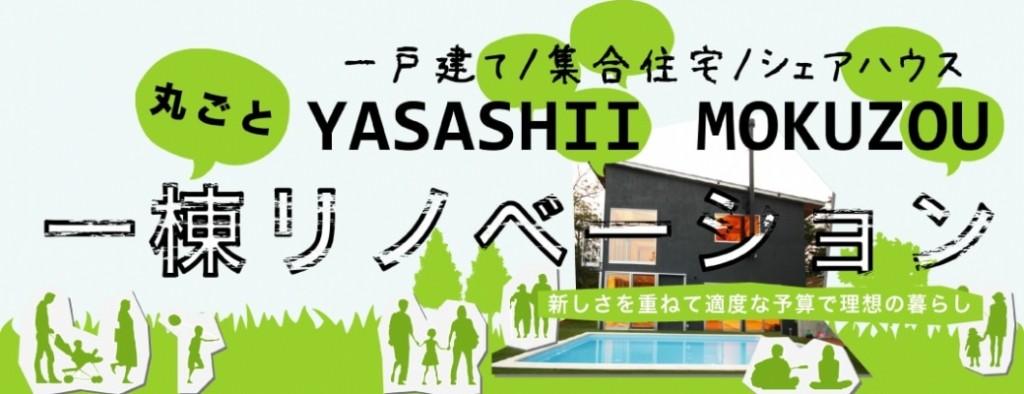 """一棟丸ごとリノベーション""""yasashii-mokuzou"""""""