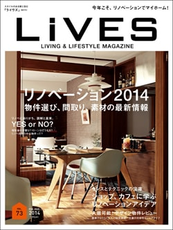 LiVES 2014 FEB.& MAR. vol.73
